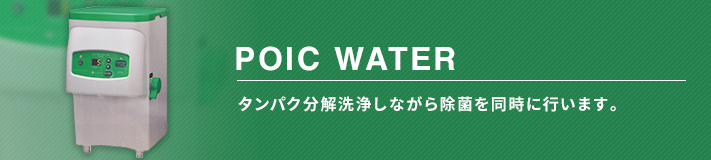 POIC WATER